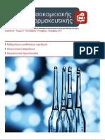 Δελτίο Νοσοκομειακής Φαρμακευτικής, τεύχος 21 • Σεπτέμβριος - Οκτώβριος - Νοέμβριος 2011