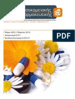 Δελτίο Νοσοκομειακής Φαρμακευτικής, τεύχος 22 • Δεκέμβριος 2011 - Ιανουάριος - Φεβρουάριος 2012