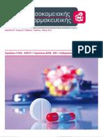 Δελτίο Νοσοκομειακής Φαρμακευτικής, τεύχος 23 • Μάρτιος - Απρίλιος - Μάιος 2012
