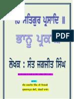 Bhannu Parkash