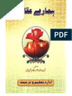 Hamaray Aqaid by Ayatullah Nasir Makarem Sherazi