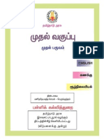 TAMIL STD 1 - BOOK 1