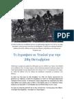 ΤΙ ΕΓΡΑΨΑΝ ΟΙ ΙΤΑΛΟΙ ΓΙΑ ΤΗΝ 28η ΟΚΤΩΒΡΙΟΥ 1940