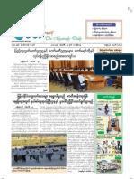 The Myawady Daily (25-1-2013)