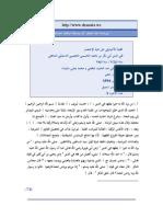 Kifayatul Akhyar _Mufti Ad-Din Abi Bakar 1 of 3