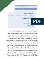 Nihayatul Muhtaj _Muhammad ibn Abi Al-'Abbas Ar-Ramli_04