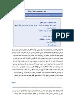 Nihayatul Muhtaj _Muhammad ibn Abi Al-'Abbas Ar-Ramli_05
