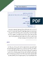 Nihayatul Muhtaj _Muhammad ibn Abi Al-'Abbas Ar-Ramli_06