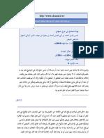Nihayatul Muhtaj _Muhammad ibn Abi Al-'Abbas Ar-Ramli_09
