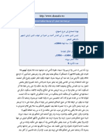 Nihayatul Muhtaj _Muhammad ibn Abi Al-'Abbas Ar-Ramli_11