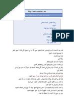 Roudhoh Ath-Tholibin _Al-Imam An-Nawawi_03 of 13