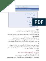 Roudhoh Ath-Tholibin _Al-Imam An-Nawawi_05 of 13