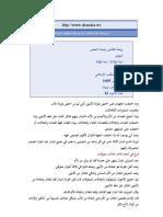 Roudhoh Ath-Tholibin _Al-Imam An-Nawawi_07 of 13