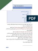 Roudhoh Ath-Tholibin _Al-Imam An-Nawawi_10 of 13