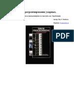 drumprogramming (рус)