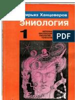 Ф. Ханцеверов. Эниология. Том 1