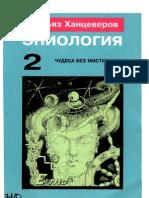 Ф. Ханцеверов. Эниология. Том 2