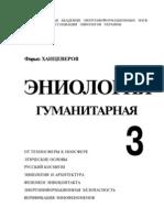 Ф. Ханцеверов. Эниология. Том 3