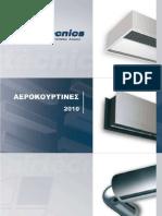 Aerokourtines Katalogos Airtecnics