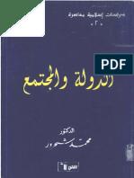 Dawla, Mujtama