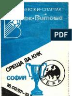 16.09.1987 Витоша-ОФИ Ираклион КНК