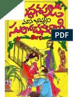 Mouna Bhashyam by Yaddanapudi Sulochana Rani