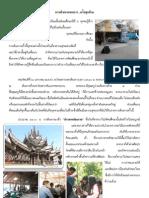 ชนะเลิศบทความการไปทัศนศึกษาชลบุรี ม.6 ปีการศึกษา 2555
