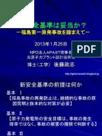 20130123_gotomasashi_stream.pdf