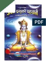 Apne Prabhu Ko Pahchane - Swami Ramsukhdas ji