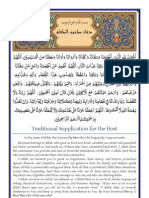 Du'a Sahib al-Ta'am (Supplication for the Host)
