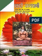 Krantikari Sant vani - Swami Sharananand ji