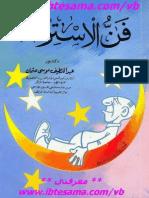 فن الإسترخاء تأليف دكتور عبد اللطيف موسى عثمان