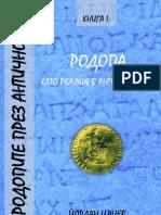 Родопите през античността, книга І