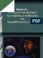 Η Σημερινή Κατάσταση  των σχέσεων ανθρώπου-Περιβάλλοντος(Μέρος Β)
