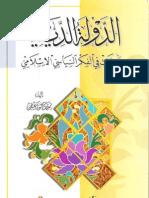 الدولة الدينية - تأملات في الفكر السياسي الإسلامي