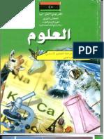 كتاب العلوم للصف التاسع - الجزء الثاني