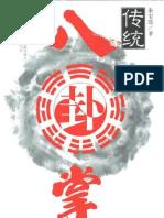Zhu_Baozhen_Chuantong_baguazhang_1_ ( Yin style Ba Gua)