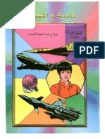 15 - نادية و المنطاد
