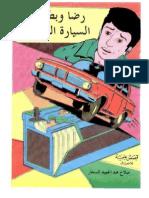 06 - رضا و بطارية السيارة السائلة