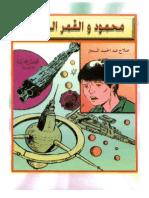 01 - محمود و القمر الصناعي