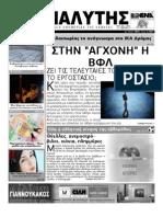Εφημερίδα Αναλυτής, 28/01/2012, Ena Channel