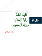 فقهاء النفط راية الاسلام ام راية ال سعود - صالح الورداني