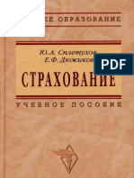 Сплетухов_Страхование