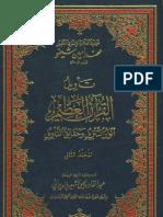 تأويل القرآن العظيم- الجزء الثاني