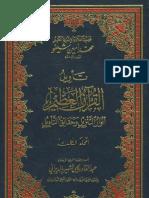 تأويل القرآن العظيم-الجزء الثالث