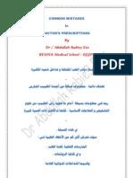 Common_Mistakes_In_Doctor_s_Prescriptions.pdf