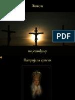 ПАТРИЈАРХ ПАВЛЕ