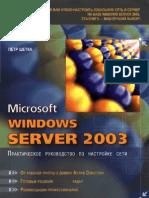 Microsoft Windows Server 2003. Практическое руководство по настройке сети
