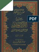تأويل القرآن العظيم- الجزء الرابع