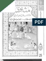 Mathnawi by Rumi Part 1 ,Arabic translation